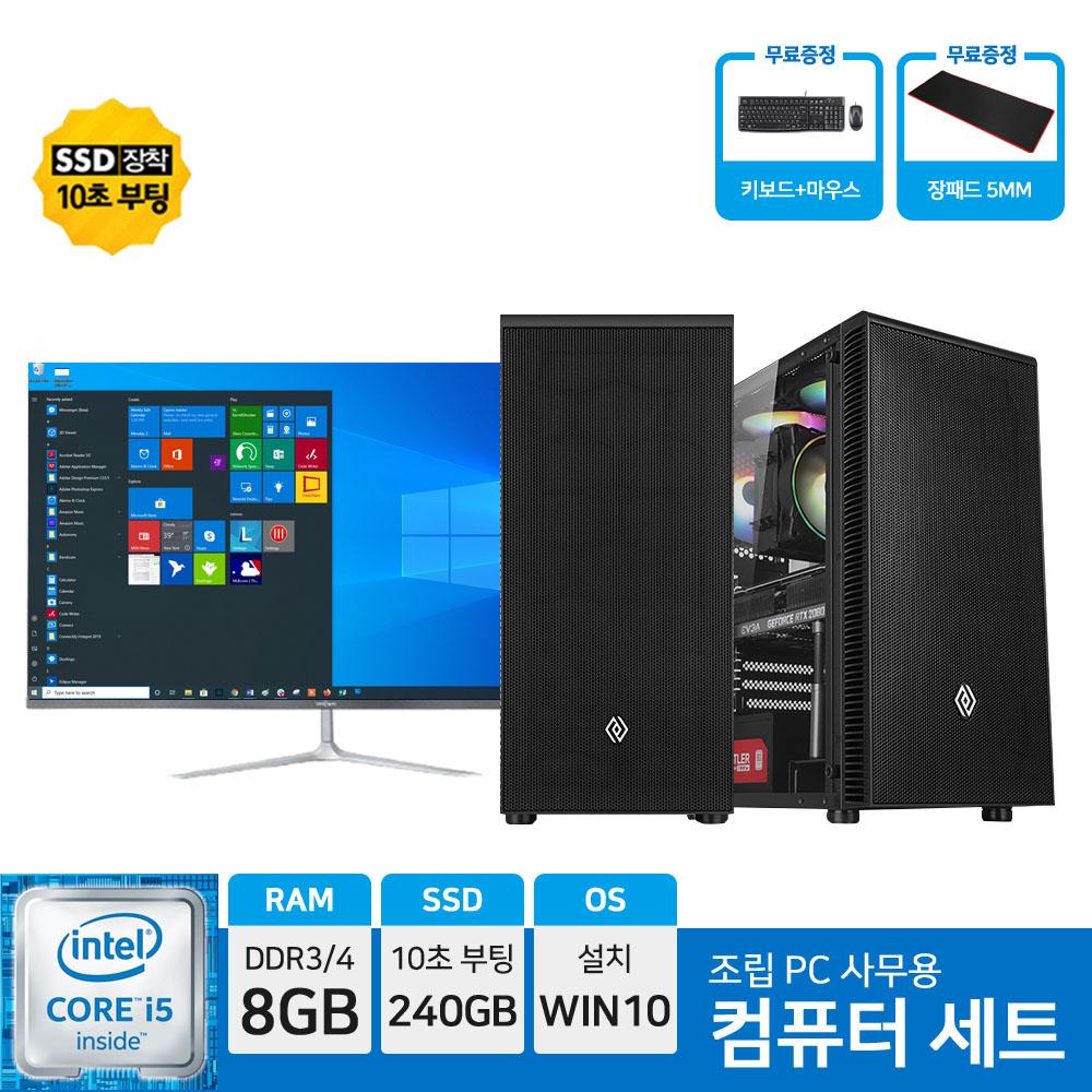 사무용 가정용 최적화 SSD/윈도우10 장착 컴퓨터 본체 모니터 풀 세트_키보드+마우스+장패드 증정, 01. 유니테크_사무용 세트