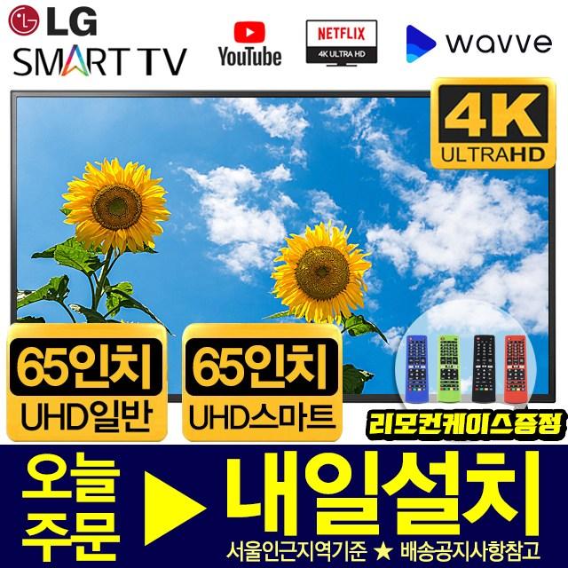 LG전자 65인치 FHD 일반   UHD 스마트 TV 리퍼, 65인치UHD스마트(UJ6300), 매장방문수령