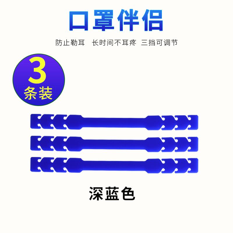 건강품은공간  말을 꺼내다 반려자 보호 신기 귀걸이 양식 이어밴드 끈 논슬립 미끄럼방지 방륵 보조 후크, 3개 두꺼운 (블루 )마스크 방지 (POP 5505572591)
