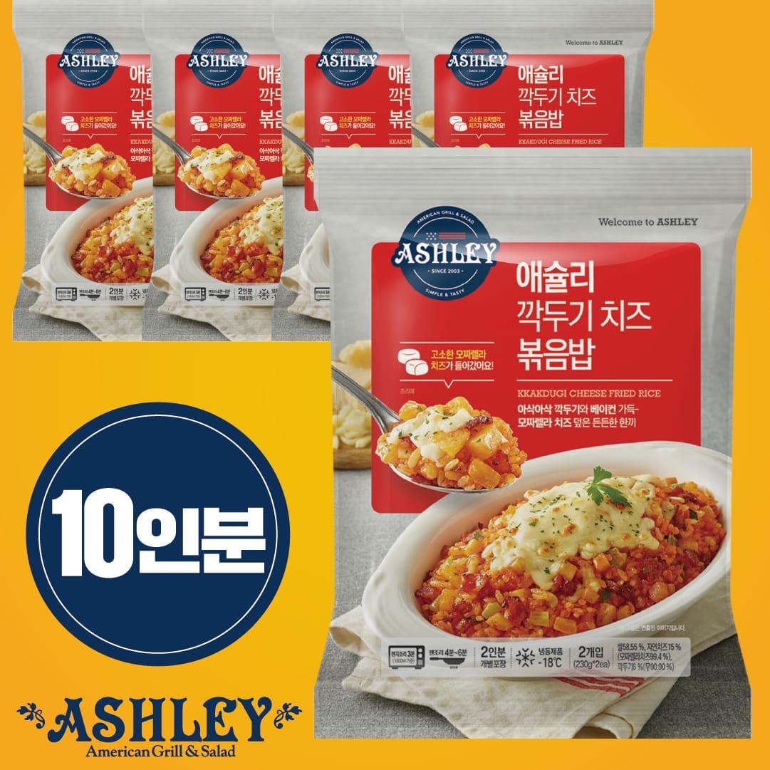 애슐리 깍두기치즈 볶음밥 230gx6인분, 10인분, 230g