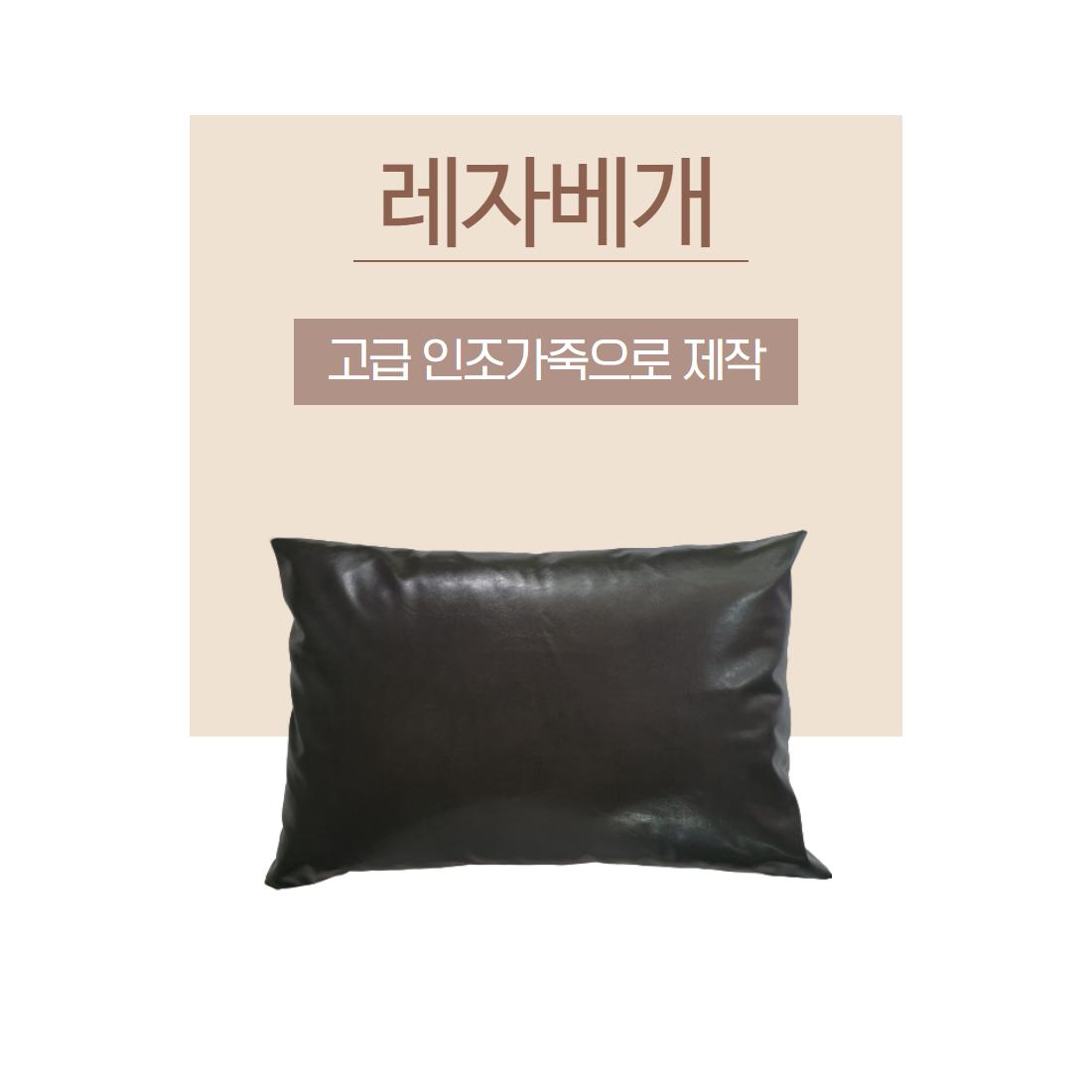 레자베개 60X40 대형베개 추천 입원실 요양원 찜질방 비품, 베개커버+솜 (POP 2091524609)