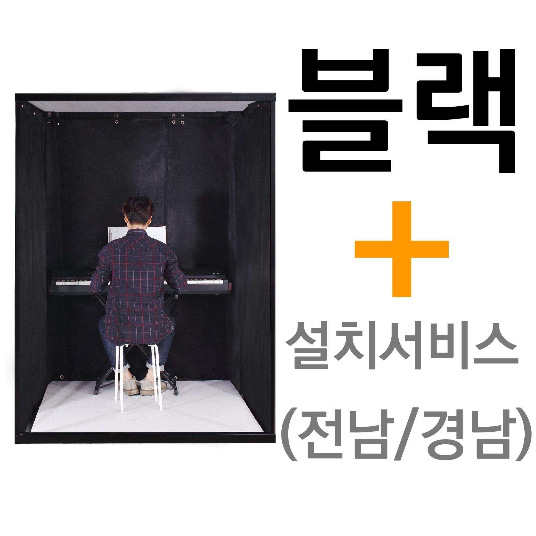 뮤지쿠스 방음부스 B150, 블랙 + 전남/경남 설치서비스 (+26만)