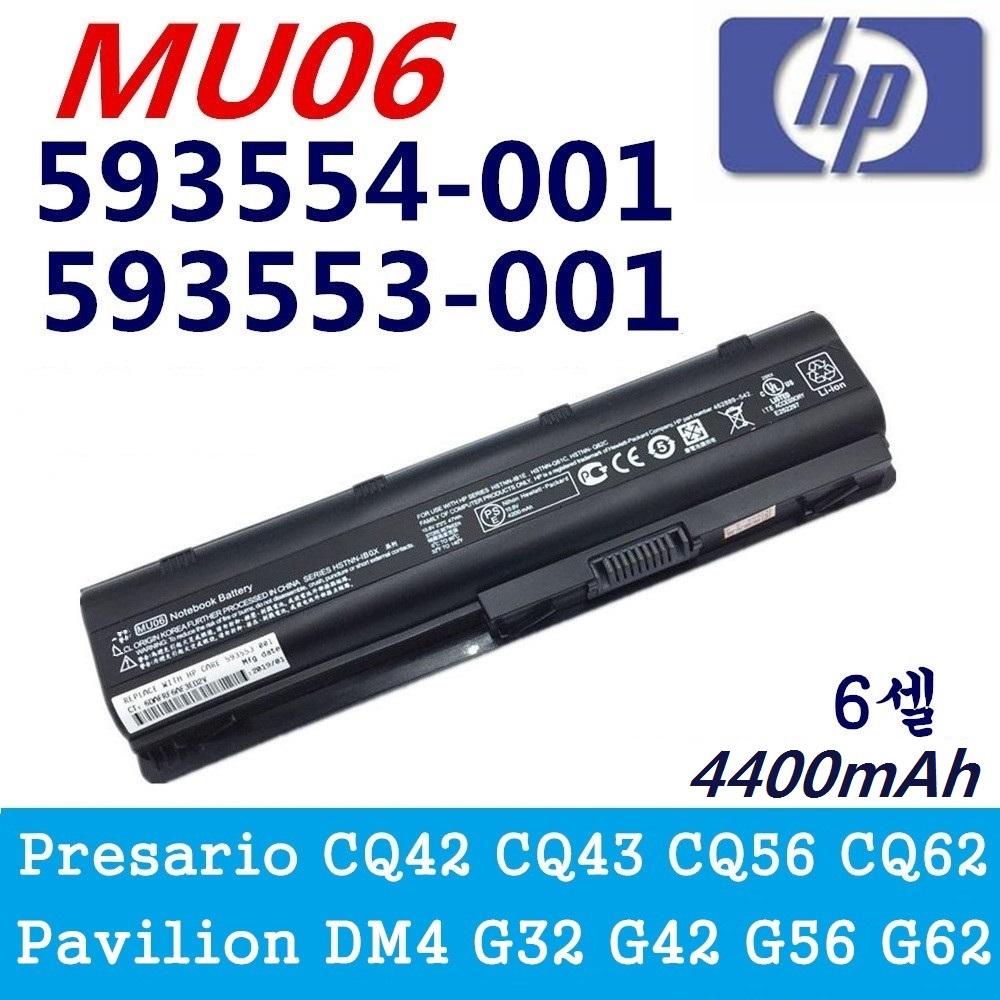 HP CQ42 노트북배터리 593553-001 593554-001 MU06 PAVILION DV6-3014TU DV6-3014TX DV6-3015EG