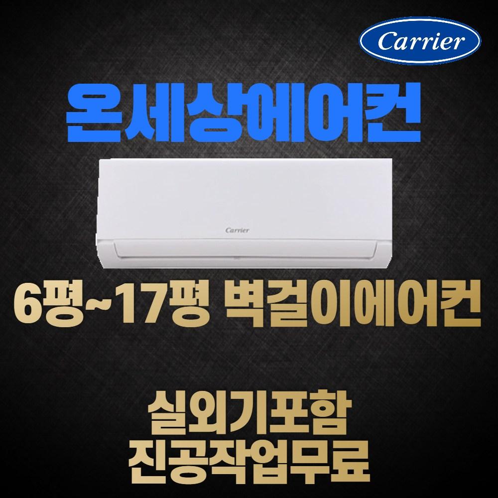 캐리어 냉방전용 에어컨 6평 8평 10평 12평 14평 17평 벽걸이에어컨 실외기포함, [냉방] 6평 CSF-A063CS (POP 4918224579)