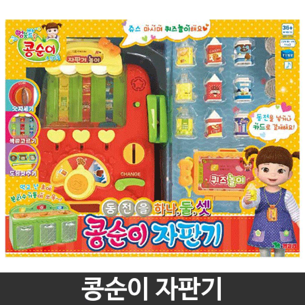 장난감 햄버거 - 동전 자판기, 기본 d7a2