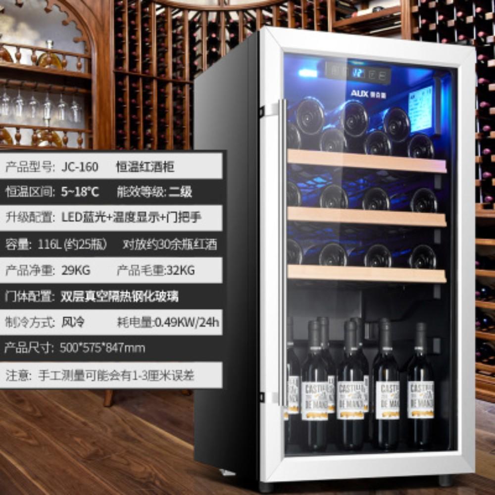 미니 음료 냉장고 가정용 술냉장고 원룸 소형 술장고, Oaks 160L 냉장 와인 캐비닛 공기냉각