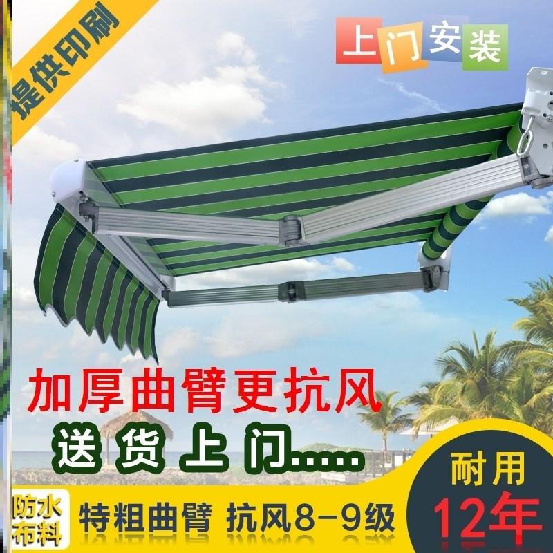 어닝 실외 해빛가리개 신축 우산 손으로돌리는 알루미늄합금 비막음천막 비방지 접이식 창문 베란다 가정용 비가리개, T21-전동 우산 전기기계+500-H30