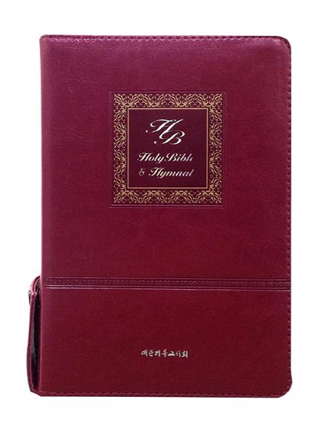 큰글씨 성경전서(새찬송가)(개역개정)(NKR63EXU)(소)(와인)(색인), 대한기독교서회
