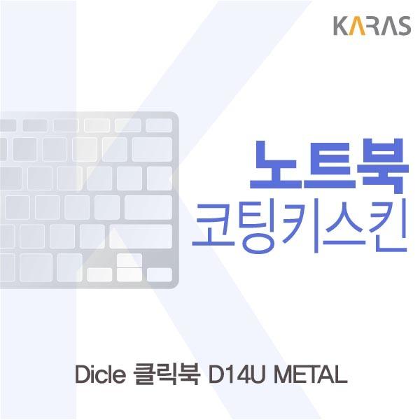 디클 클릭북 D14U METAL 코팅키스킨 키스킨/노트북키스킨/코팅키스킨/이물질방지/키덮개/자판덮개, 단일 수량
