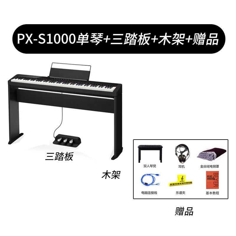 디지털피아노 전기피아노 PX-S1000 성인 초보자 가정용 프로페셔널 88건 전자 피아노 휴대용, T04-(신상품)PX-S1000블랙 단기+삼 페달+나무받침대+증