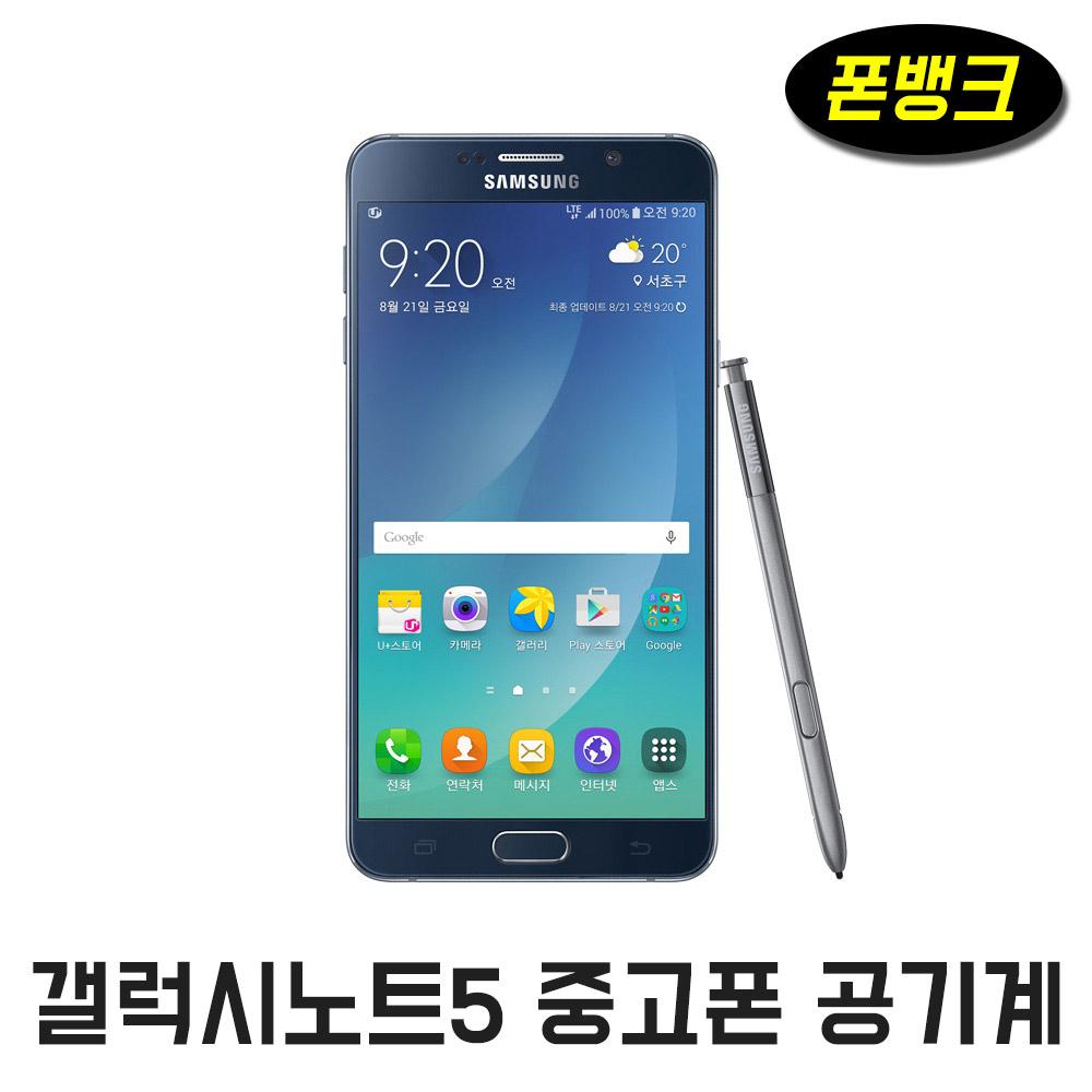 삼성전자 갤럭시노트5 중고폰 공기계 색상랜덤 32G 3사호환, 게임폰