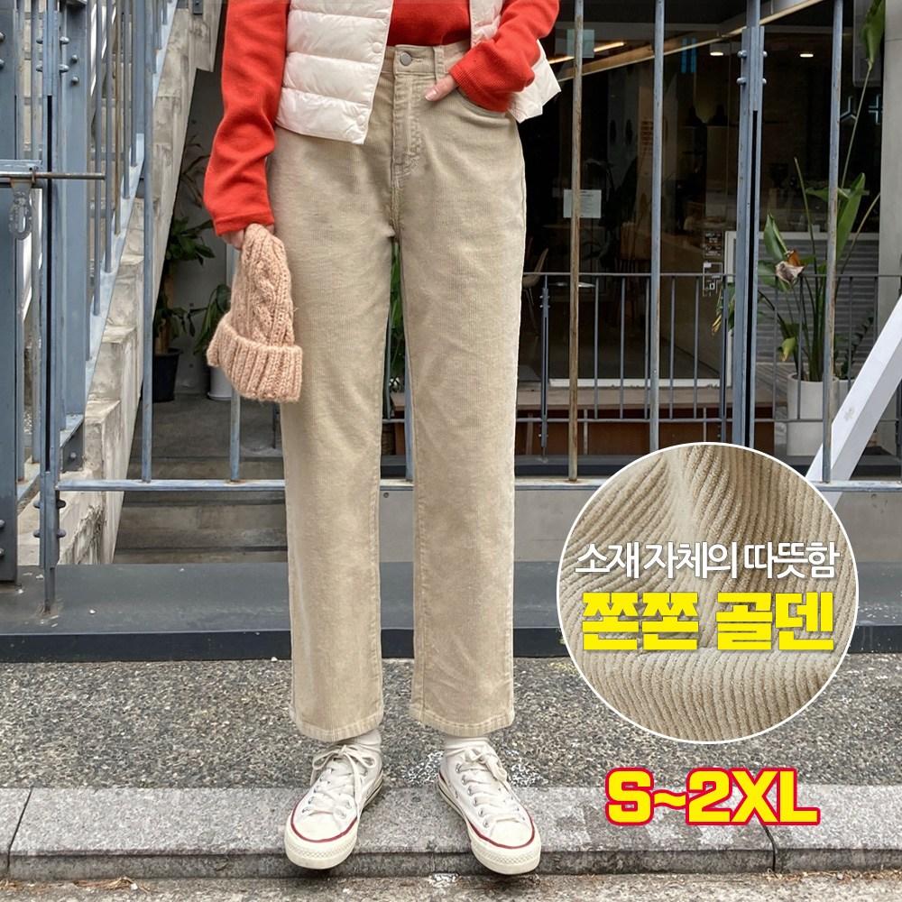 요즘에 [당일배송] 허니크림골덴팬츠 여성의류 코듀로이팬츠 빅사이즈 S~XL 하이웨스트 일자핏