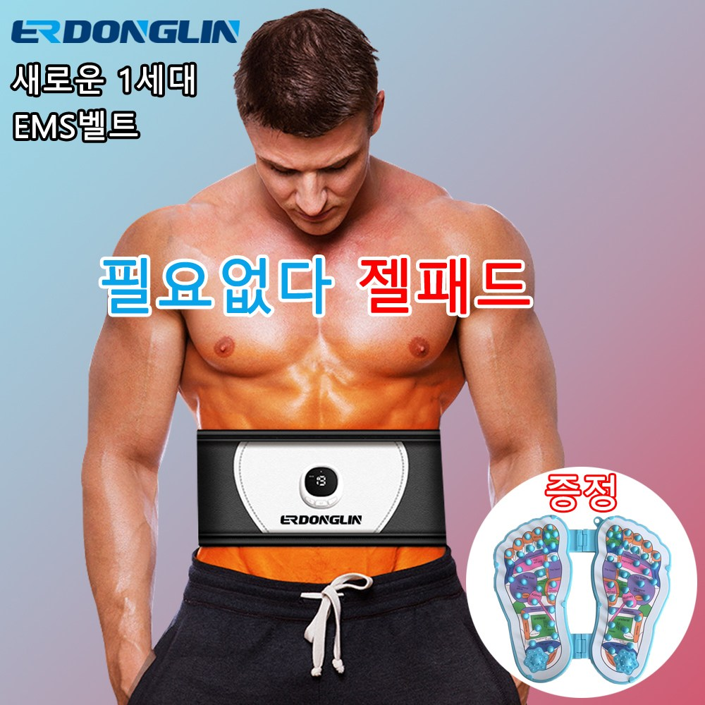 ERDONGLIN 복근운동기구 풀세트 EMS 트레이닝 저주파운동 뱃살 하루15분 몸매관리 +혈자리 지압판 증정