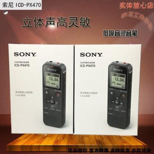 초 소형 볼 펜 녹 음 기 취 원터치 소니 국행 SONY ICD-PX470 레코딩 프로페, 01 공식 표준 분배, 01 PX470 블랙 카드 확장 가능, 01 4GB