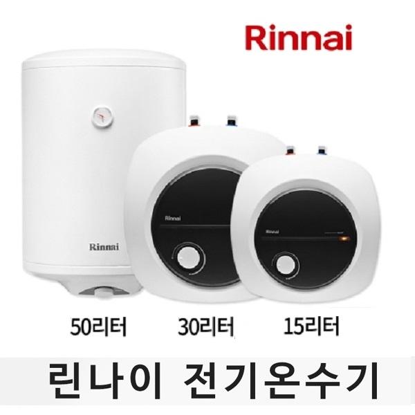 린나이 30리터 전기온수기 상향식 언더씽크형 REW-U30INEH