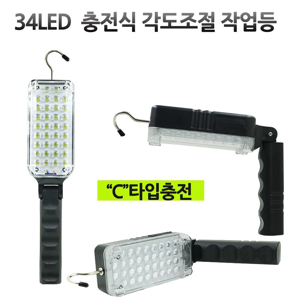 성능기능UP LED 충전식 랜턴 작업등 각조절기능추가 C충전, 1개