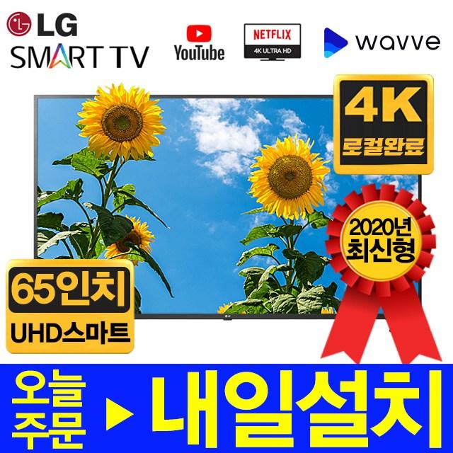 LG전자 2020년 65인치 UHD 스마트 LED TV, 65인치UHD스마트TV, 서울/경기 기사방문스탠드설치