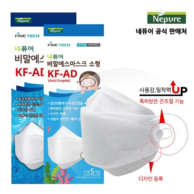 [네퓨어] 비말차단 KF-AD 마스크 50매 60매 대형/소형 끈조절 마스크(마스크스트랩 증정), 네퓨어 비말마스크 소형 10팩(50매)-스트랩증정