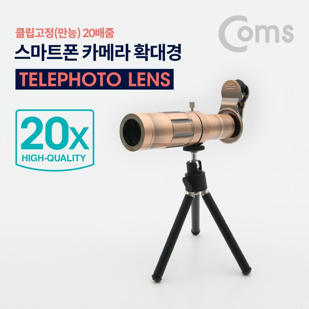 제이나인_JNein_마트_Coms 20배줌 스마트폰 카메라 확대경. 망원렌즈. 망원경. 20X 클립고정카메라확대경 폰고정확대경 20배줌폰확대경 고정확대경 _제이나인_JNein_마트, 옵션이없는상품임, 옵션이없는상품임