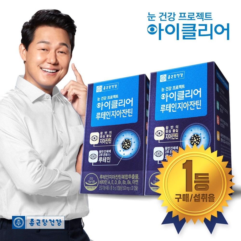 종근당건강 [본사직영] 아이클리어 루테인지아잔틴 (눈영양제), 30캡슐, 2박스