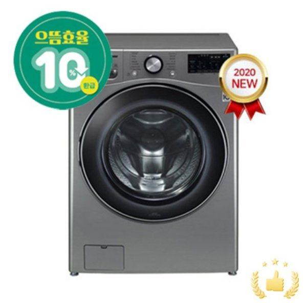 [LG전자] 드럼세탁기 F21VDV [21KG/모던스테인리스], 상세 설명 참조