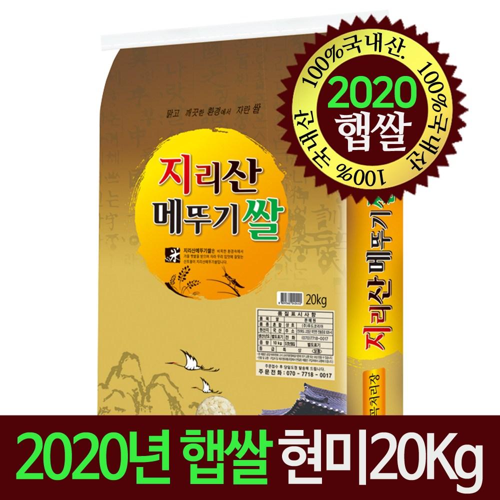 [명가미곡] [2020년 햅쌀]지리산메뚜기쌀 현미20Kg 직접도정 박스포장, 1개, 20Kg