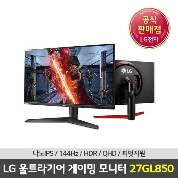 라온하우스 [LG전자] LG 울트라기어 게이밍모니터 27인치 와이드 모니터/ ano-IPS/광시야각/QHD/144Hz/ 플리커 프리/블루라이트 차단/눈부심 방지/조준선표시/블랙 이퀄라이저/FreeSync/SW 화면분할, 599895
