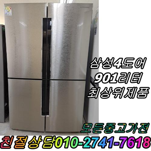 냉장고 삼성 엘지 901L 양문형냉장고 4도어 대형냉장고 최상위제품 800리터급 900리터급, 삼성양문형냉장고.4도어