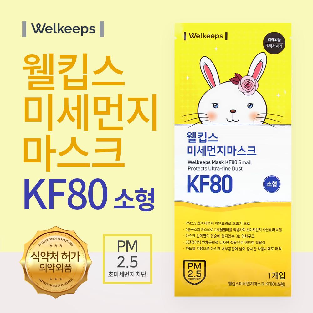 웰킵스 미세먼지 마스크 KF80 KF94 대형 소형 초소형 25매입, KF80 소형 25매