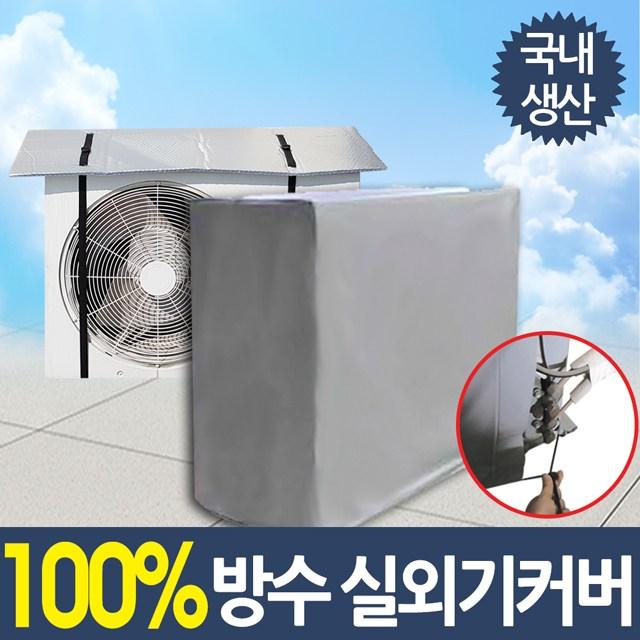 쿨팩토리 2020년 에어컨 실외기 커버 방수 덮개 에어콘, 1개, 실외기 방수커버(대형-90x70x35cm)