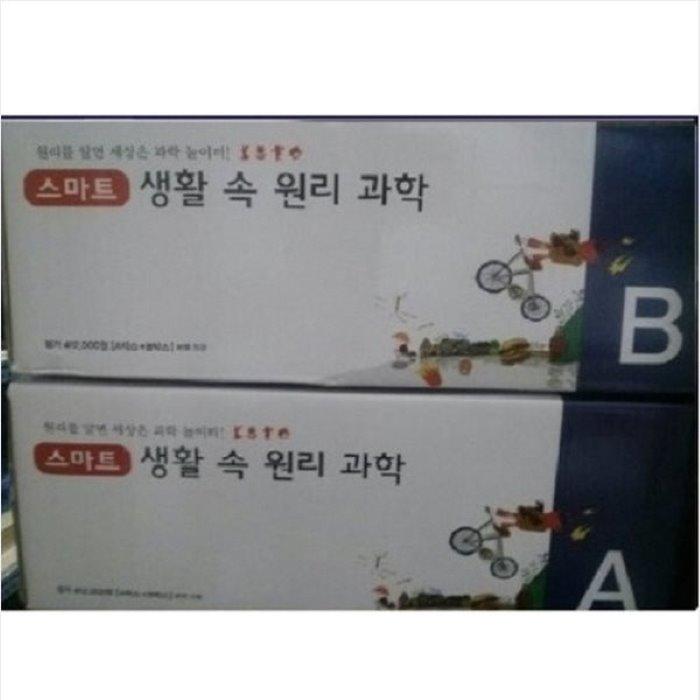[전집]스마트 생활 속 원리과학/전72권, 그레이트북스(전집)