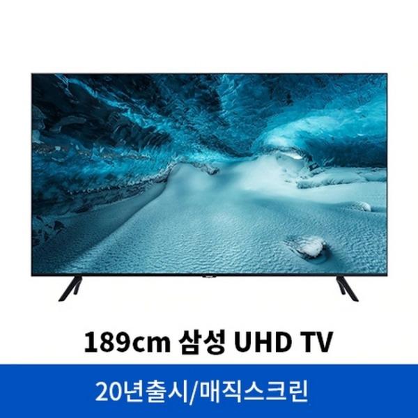 [삼성전자] 189cm UHD KU75UT8070FXKR (벽걸이형), 상세 설명 참조