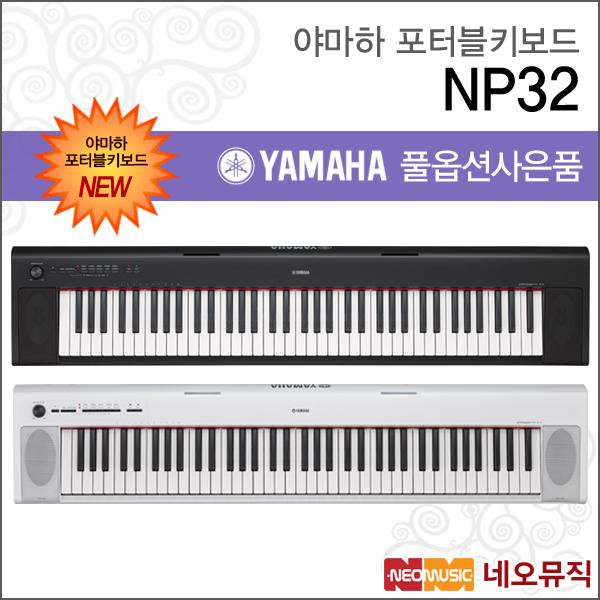 야마하 NP-32, 없음, 화이트-기본사은품