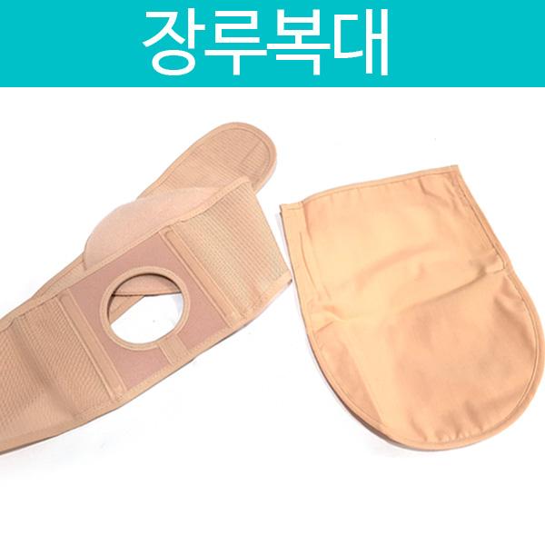 홀리스터 장루복대 (주머니형) 홀사이즈 8.0, 1개