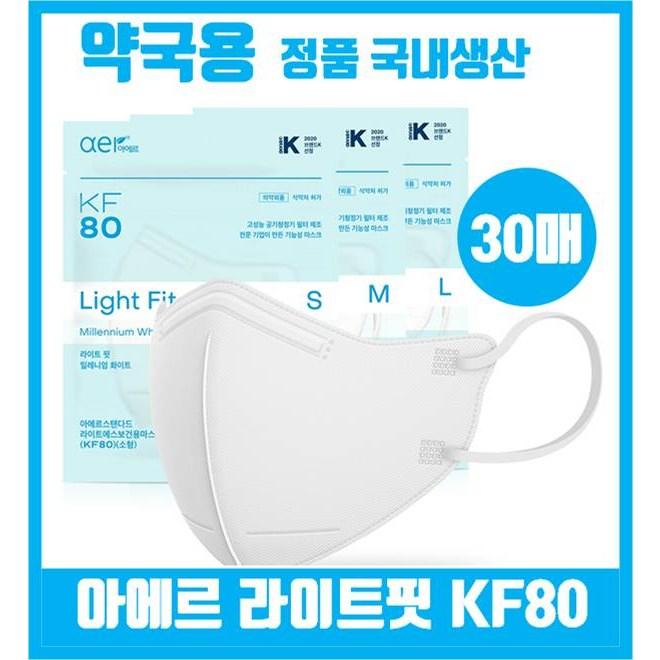 아에르 라이트핏 KF80 30매 대형 중형 소형 화이트 보건용마스크 (개별포장/약국정품 ), 대형 30매