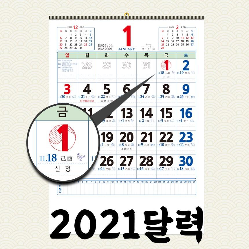 1개구매가능 2021년 달력 대형 벽걸이달력 숫자판 음력달력 벽걸이 캘린더
