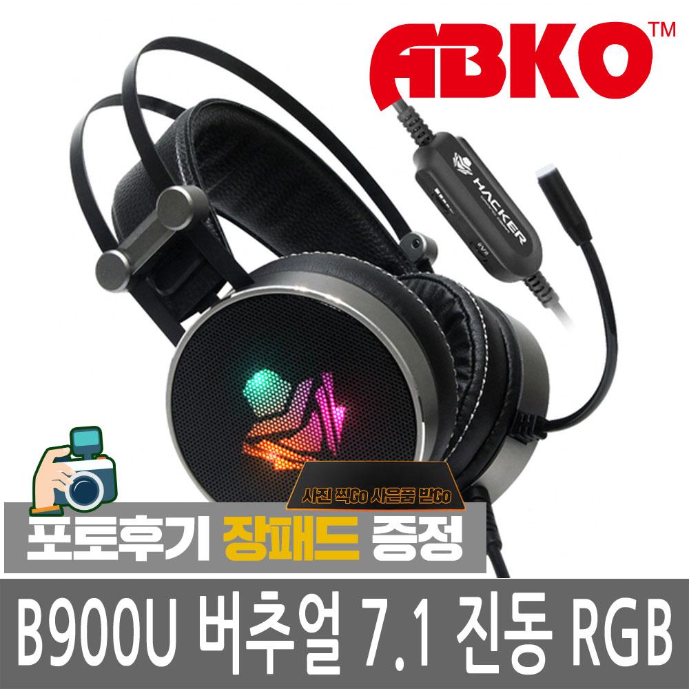 앱코 HACKER B900U 가상7.1 진동 RGB 게이밍 헤드셋