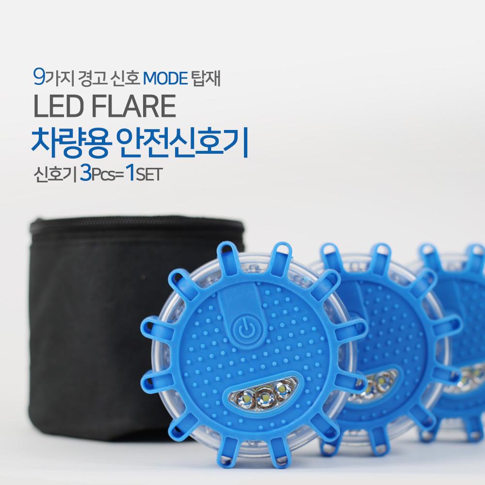 LED 불꽃신호기 비상신호기 2차사고예방 3개1세트/블루+건전지