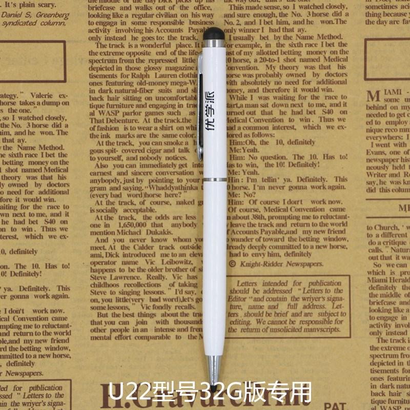 태블릿 사용 학생 평평한판 U23U22U32U26U28U30U51S8S10S12손으로쓰는 펜, T01-U22 32G판 전용