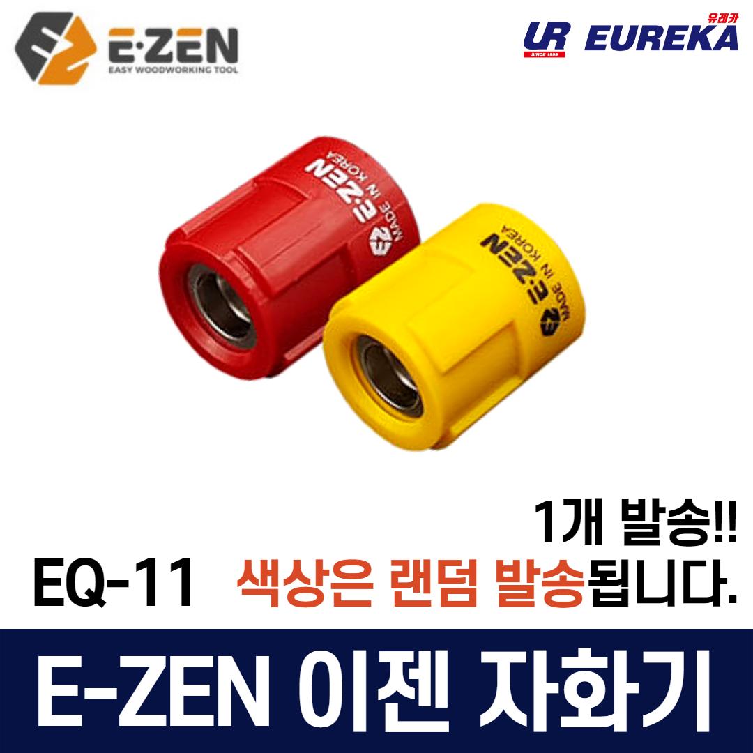 이젠 국산 자화기 자력비트 자석링 전동드릴비트 드라이버자화 초강력자석 피스홀더 EQ-11 (POP 5034916316)