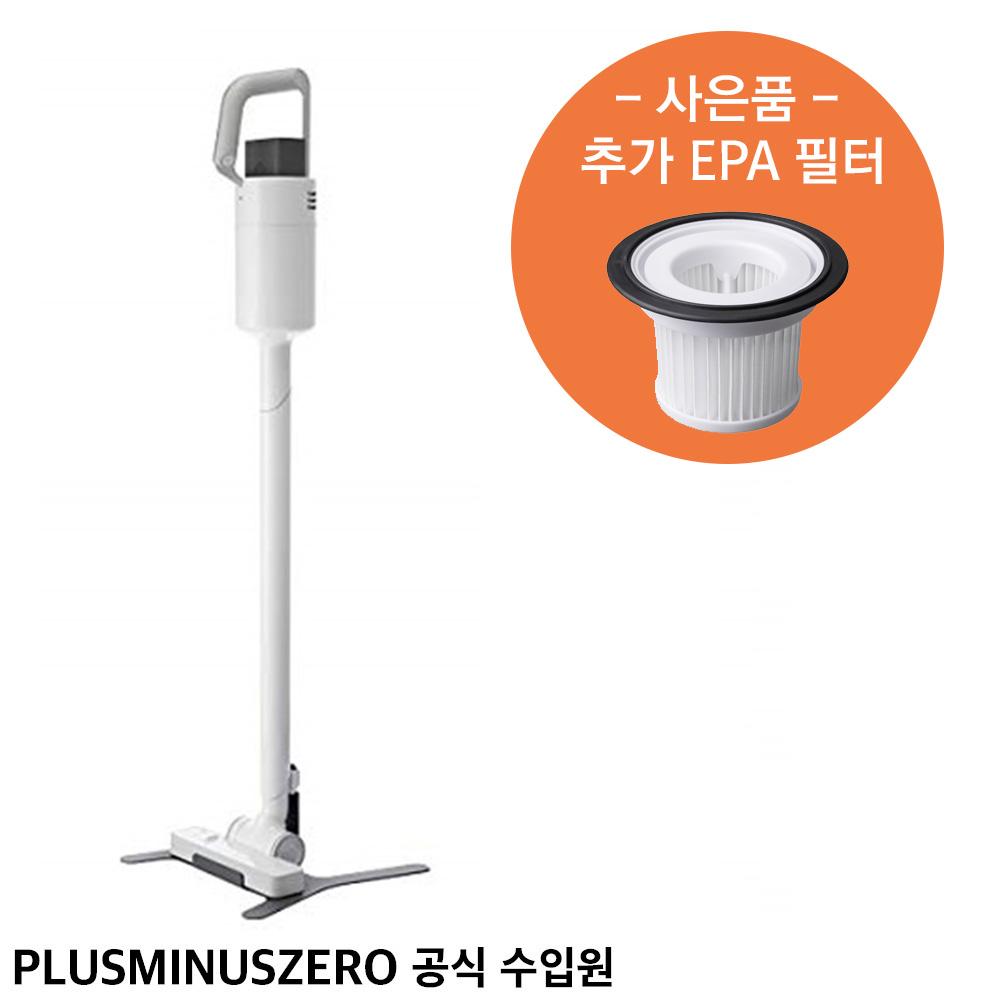 플러스마이너스제로 +-0 무선 청소기 C030 Clear Color + 사은품 EPA 필터 (국내 정식 수입), 클리어 화이트+EPA 필터