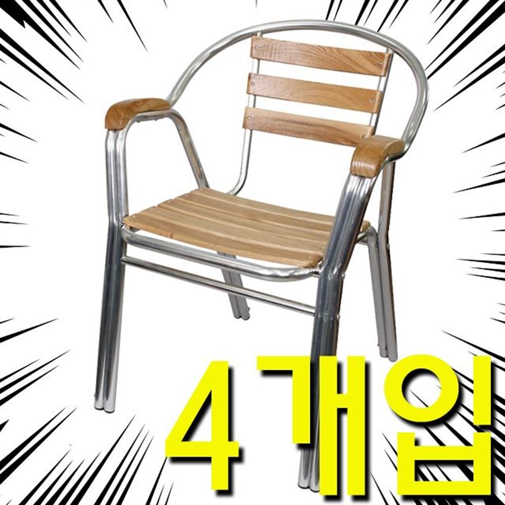 치킨집 편의점 제과점 야외용 알루미늄 의자F X 4개입 테라스 술집 개인마트 학부모회의, 상세페이지참조(명진 두줄목팔단|4개입)