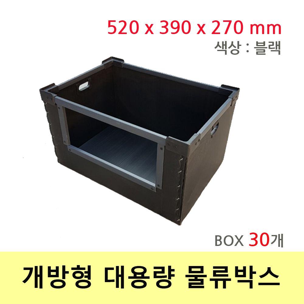 이사 포장 택배 물류박스 블랙 52x39x27(Box 30개) 물류창고박스 개방형 중형 S/N: + HM27B833 + M9, 본상품선택_HM