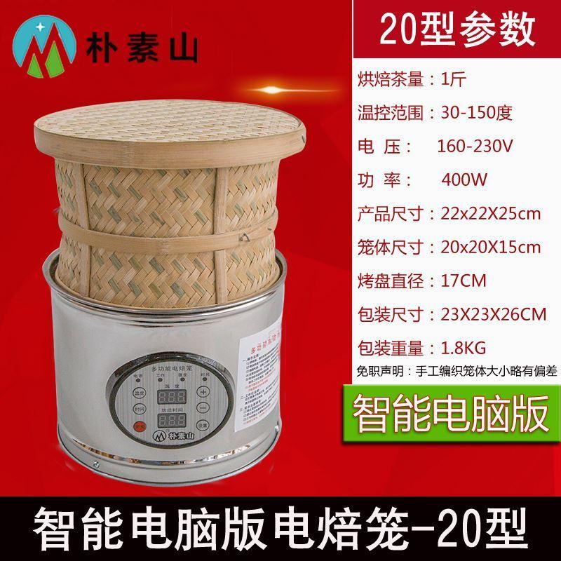 과일건조기 다기 식품 약재 건조기 차잎 베이킹기 가정용전기 미니소형 찻잎건조, T03-20형스마트 타이머 세트포장-A35