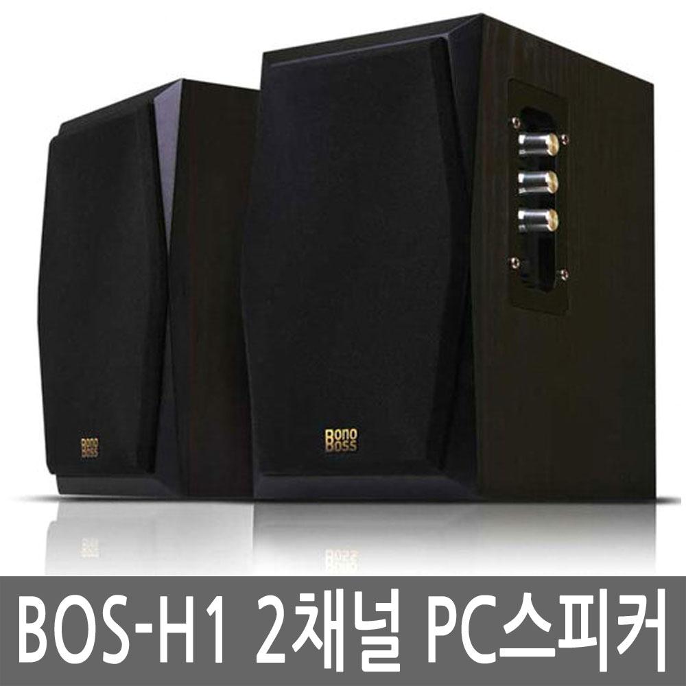 보노보스 BOS-H1 2채널 PC용 정품 스피커