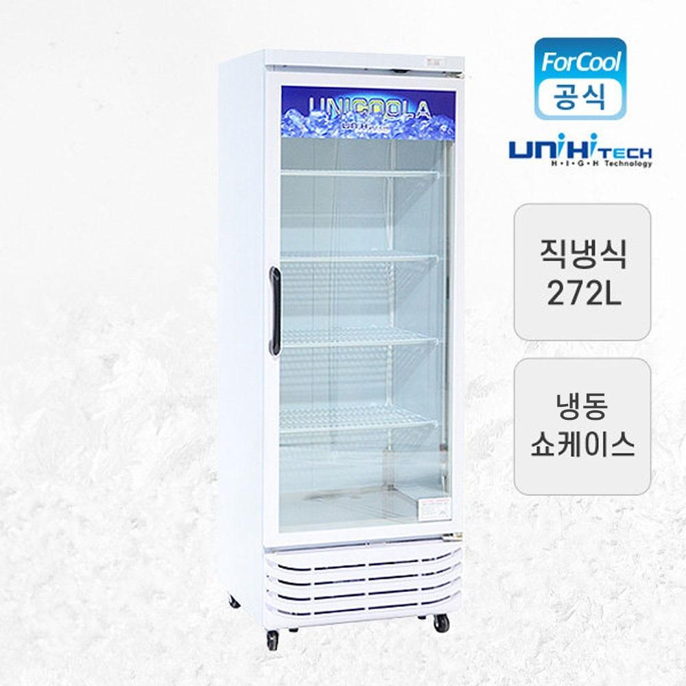 유니하이테크 업소용 냉동 쇼케이스 UN-300CF 272L, 무료지역