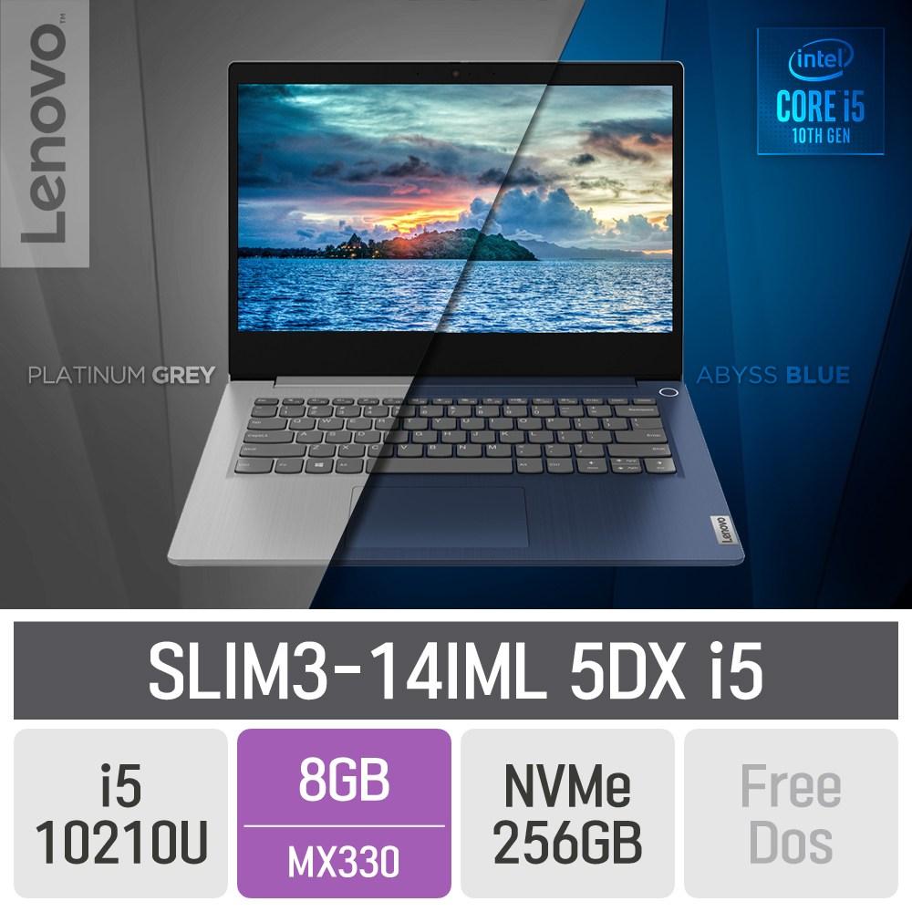 레노버 아이디어패드 SLIM3-14IML 5DX i5 [어비스 블루색상으로 발송됩니다.], 8GB, SSD 256GB, 미포함