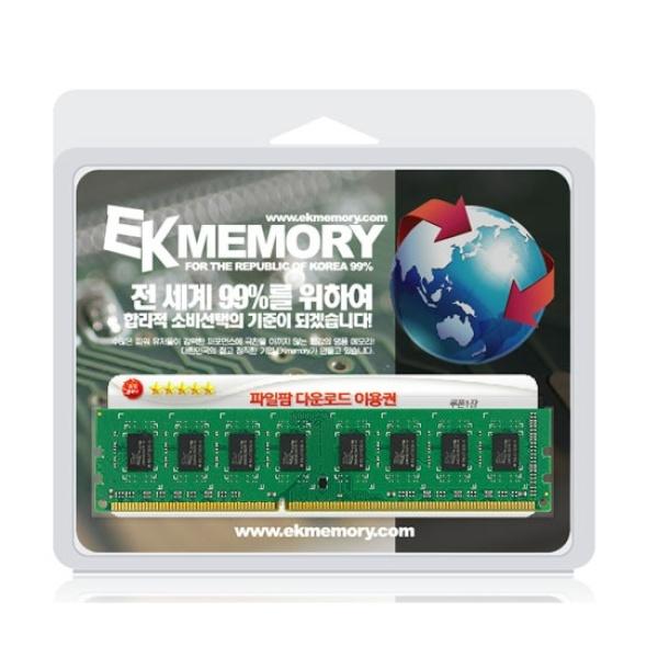 [3일이내출고][EKMEMORY] EK메모리 DDR3 4GB PC3-12800 양면, 단일옵션