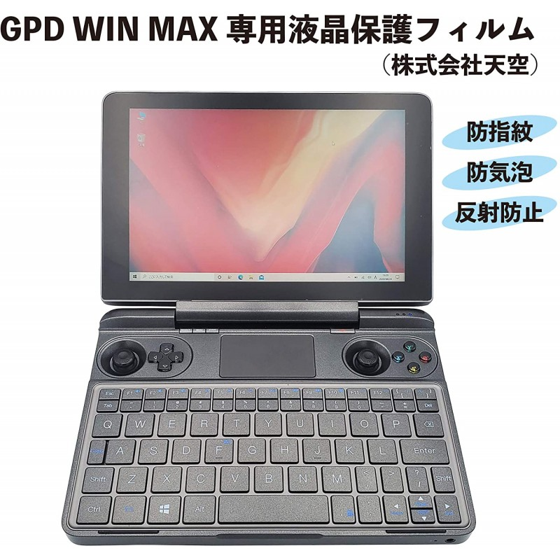 GPD WIN MAX 전용 액정 보호 필름 (하늘 오리지널) 방지 지문 방지 기포 반사 방지 (GPDWINMAX 전용 케이, 단일상품