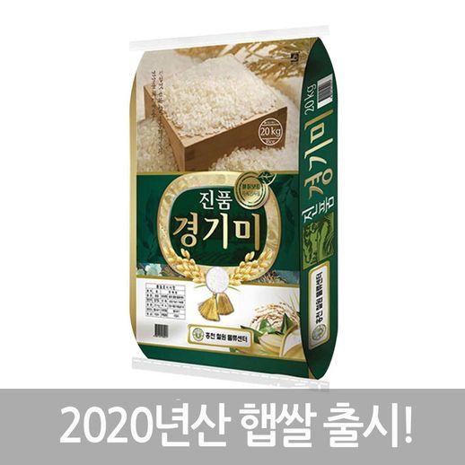 진품경기미 20kg / 상등급 최근도정